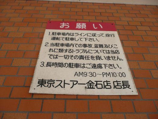 kanazawacitytokyostorekanaiwa130803-5.jpg