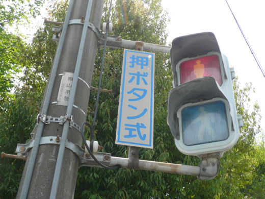 kurashikicitymizushimakotobukichoparksignal130515-5.jpg
