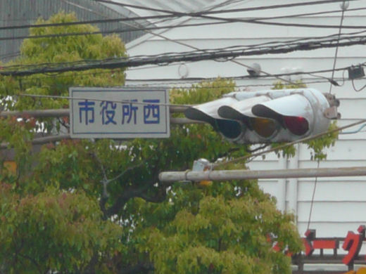 kurashikicityshiyakushonishisignal130510-2.jpg