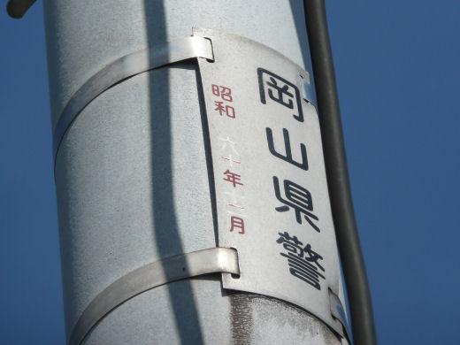 kurashikicitytamashimaotoshimasakatachosignal130524-7.jpg