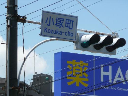 nagoyanakagawawardkozukachosignal130802-3.jpg