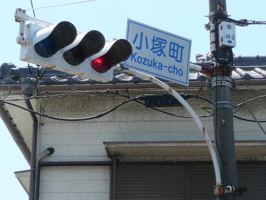 nagoyanakagawawardkozukachosignal130802-4.jpg