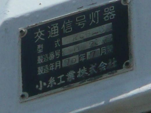 nagoyanakagawawardkozukachosignal130802-7.jpg