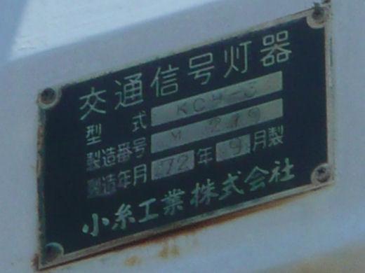 nagoyanakagawawardtaiheidori2signal130802-6.jpg