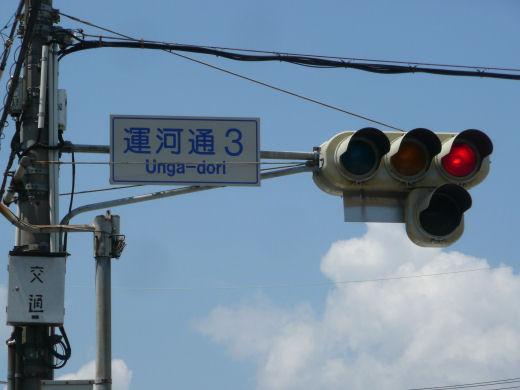 nagoyanakagawawardungadori3signal130802-1.jpg
