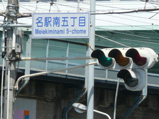 nagoyanakamurawardmeiekiminami5chomesignal130802-1.jpg