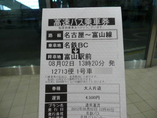 nagoyanakamurawardmeitetsubuscenter130802-2.jpg