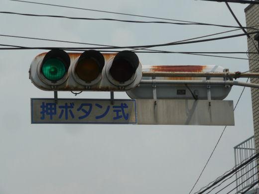 okayamakitawardbancho1chome13signal130727-3.jpg