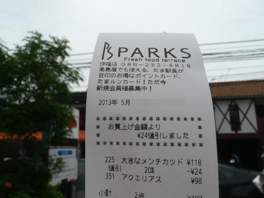 okayamakitawardryobistoreparksifuku130527-4.jpg
