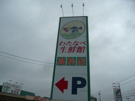 okayamakitawardwatanabeseisenkantakamatsu130424-1.jpg