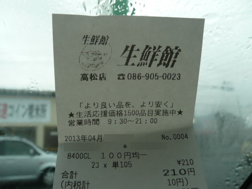 okayamakitawardwatanabeseisenkantakamatsu130424-4.jpg