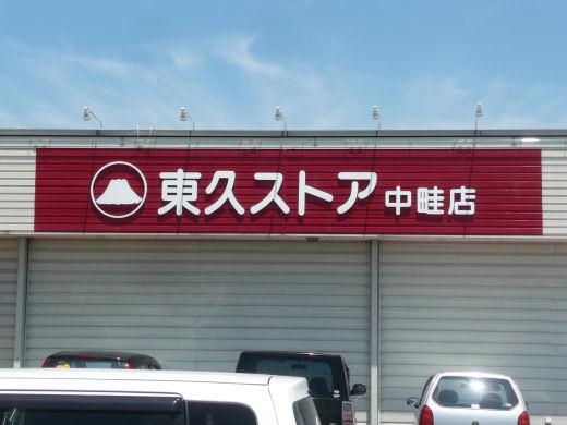 okayamaminamiwardtokyustorenakaune130720-1.jpg