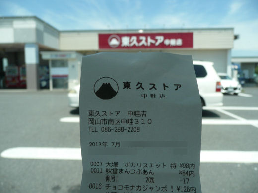 okayamaminamiwardtokyustorenakaune130720-3.jpg