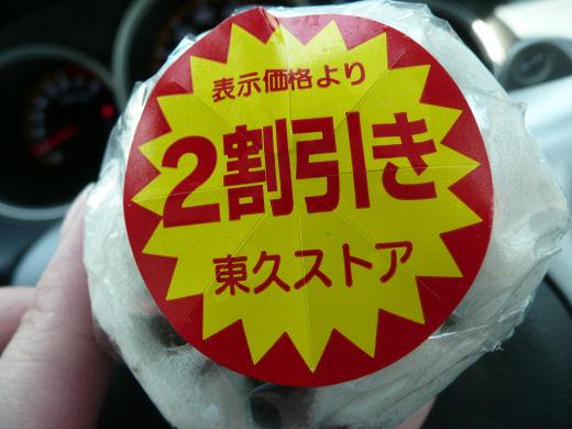 okayamaminamiwardtokyustorenakaune130720-4.jpg