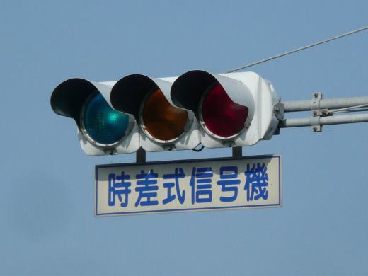 okayamayakagetownnishimachisignal130518-4.jpg