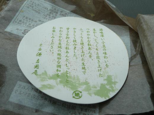 sokeminamotokitchoandorayakitsuya130420-3.jpg