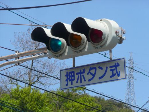 tamanocitywada1chomebusstopwestsignal130425-2.jpg