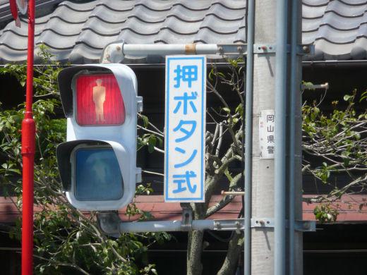 tamanocitywada1chomebusstopwestsignal130425-3.jpg