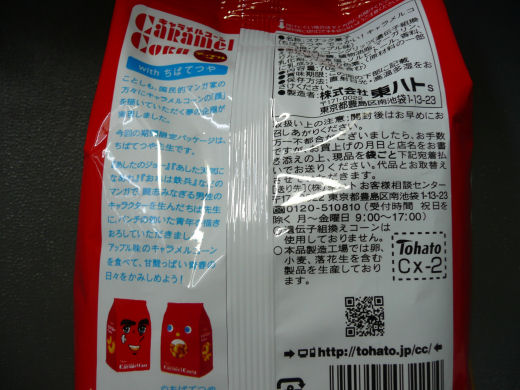 tohatodekkaicaramelcornapple130608-2.jpg