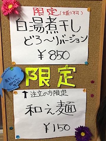 1101へべれ家3