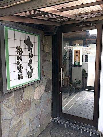 1116掛川飯店1