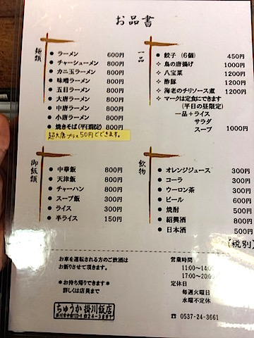 1116掛川飯店2