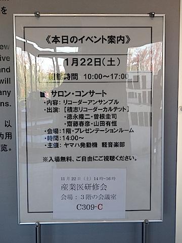 1122リコーダ1
