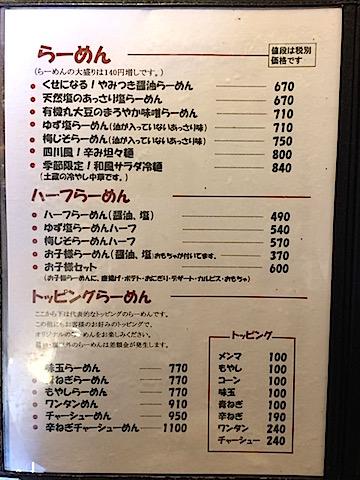 1130土蔵1