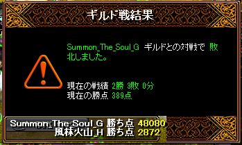 2013-04-28-vsSummon_The_Soul_G-Gv結果