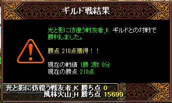 2013-05-12-vs光と影に彷徨う戦友者_K-Gv結果