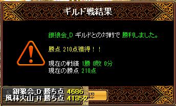 2013-05-15-vs銀狼会_D-Gv結果