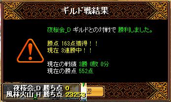 2013-05-21-vs夜桜会_D-Gv結果