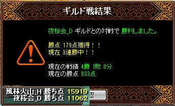 2013-06-04-vs夜桜会_D-Gv結果