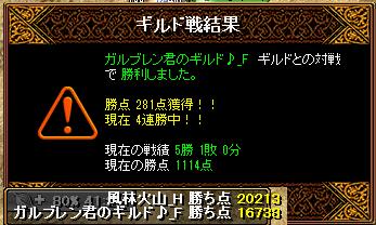 2013-06-09-vsガルブレン君のギルド♪_F-Gv結果