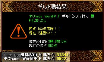 2013-06-19-vsΨChaos WorldΨ_F-Gv結果