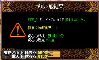 2013-06-30-vs飛天_F-Gv結果
