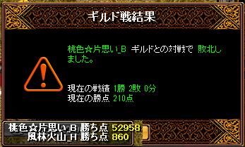 2013-07-31-vs桃色☆片思い_B-Gv結果