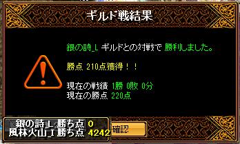 2013-08-04-vs銀の詩_L-Gv結果
