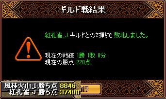 2013-08-06-vs紅孔雀_J-Gv結果