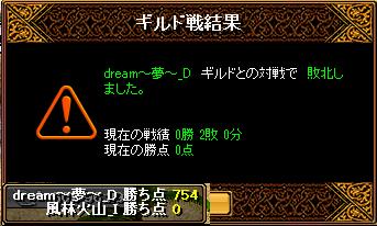 2013-08-11-vsdream~夢~_D-Gv結果