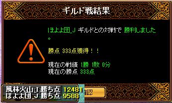 2013-09-1-vsほよよ団_J-Gv結果
