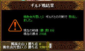 2013-10-02-vs桃色☆片思い_C-Gv結果