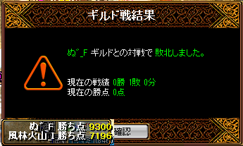 2013-09-29-vsぬ゛_F-Gv結果