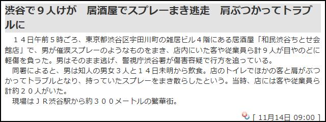 スポニチ 傷害事件 和民 渋谷ちとせ会館 閉店
