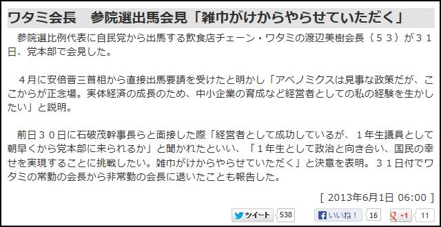 ワタミ 渡邉美樹 出馬表明 自民党