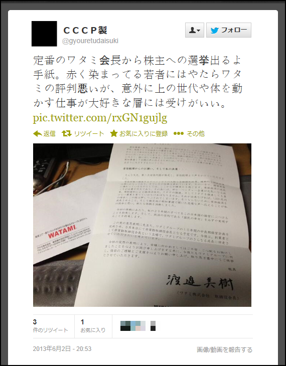株主名簿の利用 ワタミ 渡邉美樹