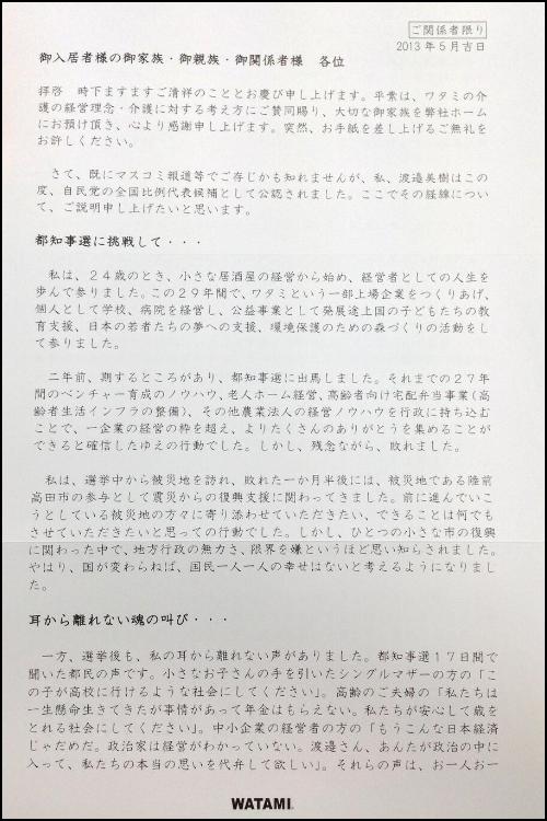 「ワタミの介護」に入居する親族宛に出馬についての決意表明らしき手紙を送る