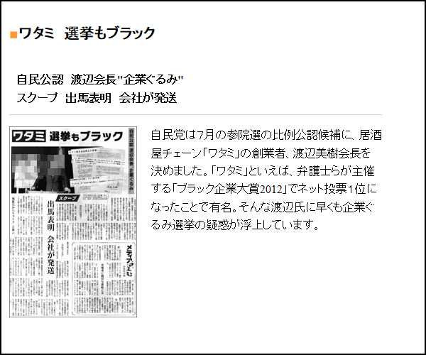 しんぶん赤旗 共産党 ワタミ 渡邉美樹 選挙違反?