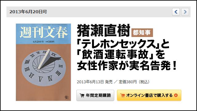 週刊文春 ワタミ 渡邉美樹 介護死亡事故