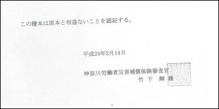 ワタミ 過労自殺労災認定書 謄本